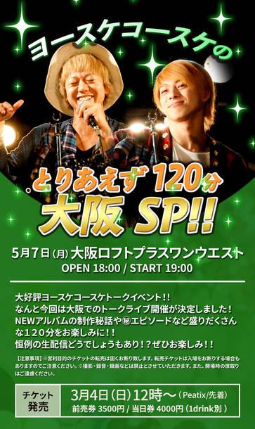 5/7(月)『とりあえず120分 大阪SP!!』