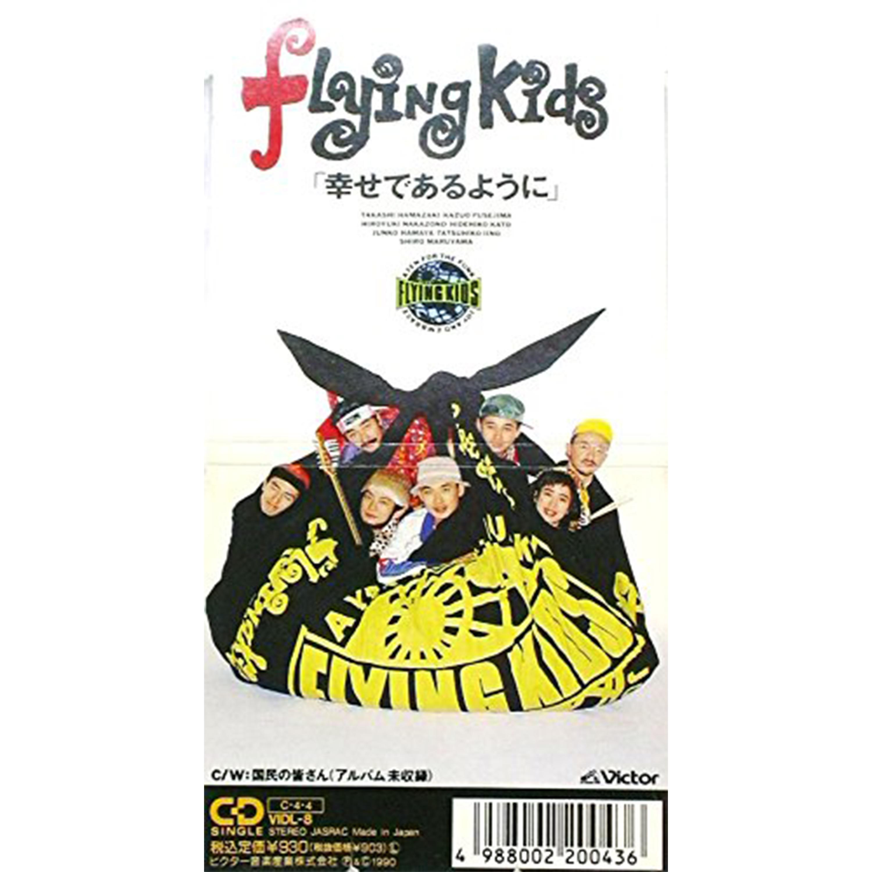 「幸せであるように」('90)/FLYING KIDS