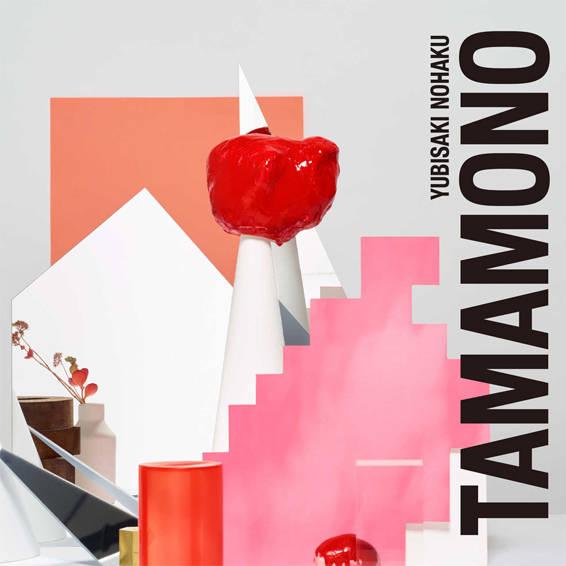 「尼将軍の恋」収録ミニアルバム『TAMAMONO』/指先ノハク