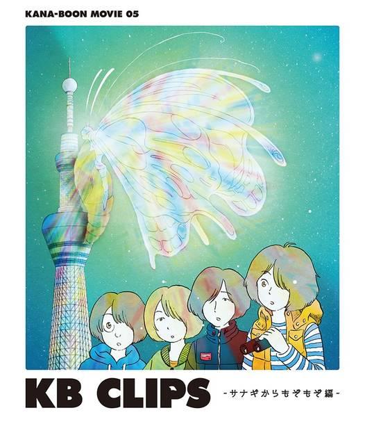 DVD&Blu-ray『KANA-BOON MOVIE 05 / KB CLIPS ~サナギからもぞもぞ編~』【Blu-ray】