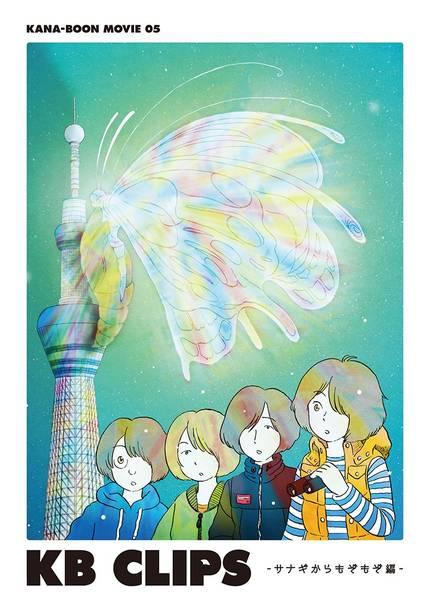 DVD&Blu-ray『KANA-BOON MOVIE 05 / KB CLIPS ~サナギからもぞもぞ編~』【DVD】