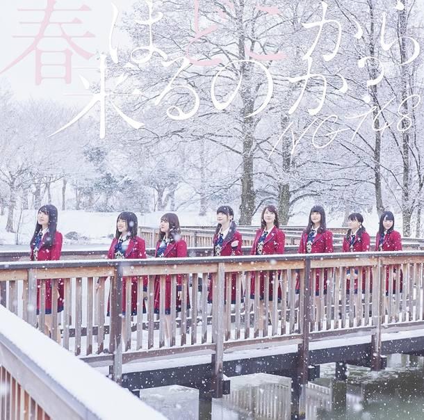 シングル「春はどこから来るのか?」【Type-A CD+DVD盤(初回仕様)】