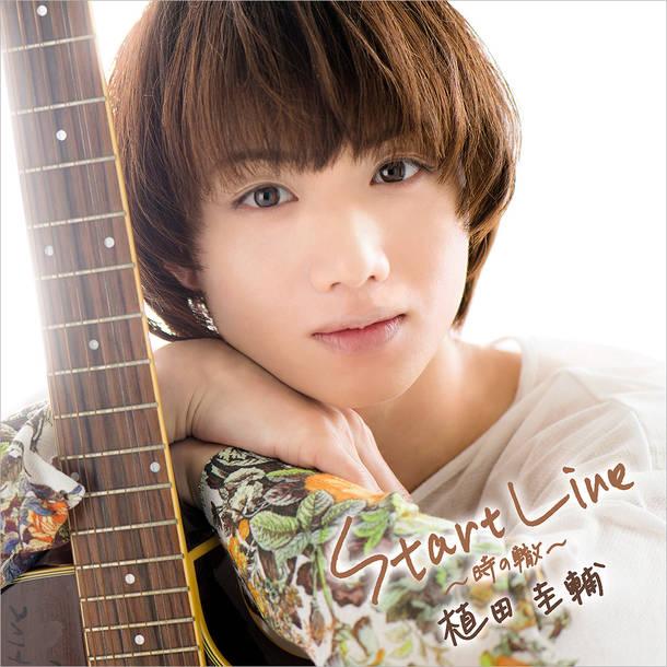 シングル「START LINE ~時の轍~」【START LINE ~時の轍~ white version】(CD+DVD)