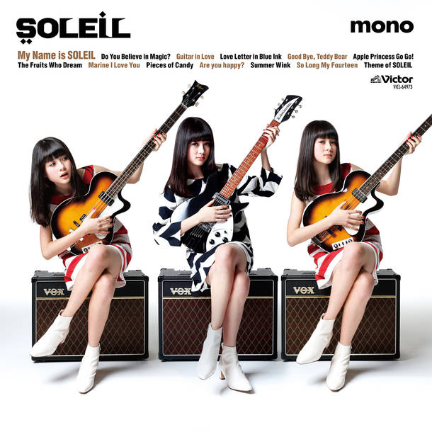 アルバム『My Name is SOLEIL』
