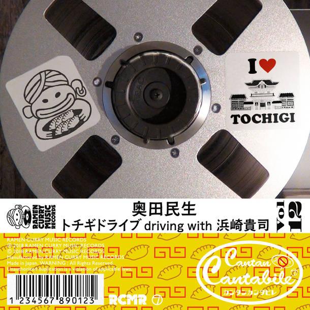 配信楽曲「トチギドライブ driving with 浜崎貴司」