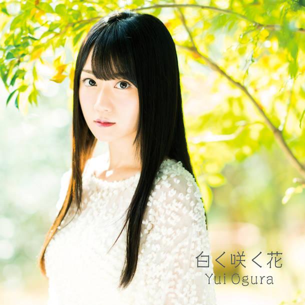シングル「白く咲く花」【期間限定盤】(CD+DVD)