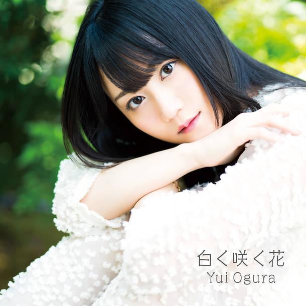 シングル「白く咲く花」【通常盤】(CD)