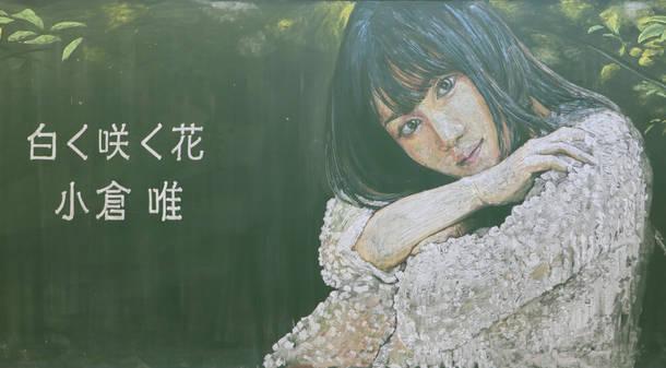 「白く咲く花」黒板アートムービー