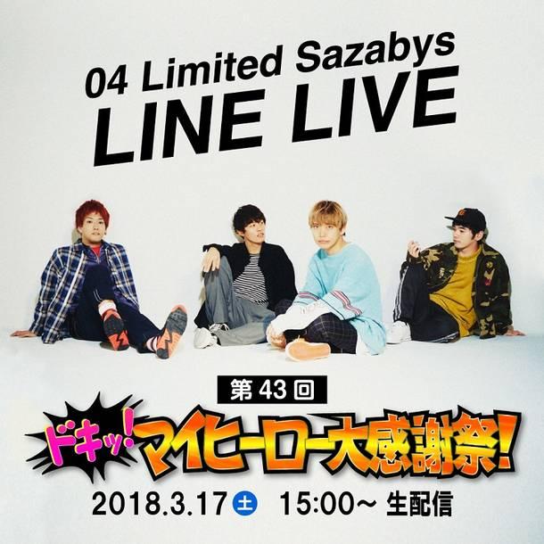 04 Limited Sazabys LINE LIVE広告