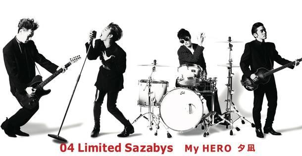 シングル「My HERO / 夕凪」【8cmCD】
