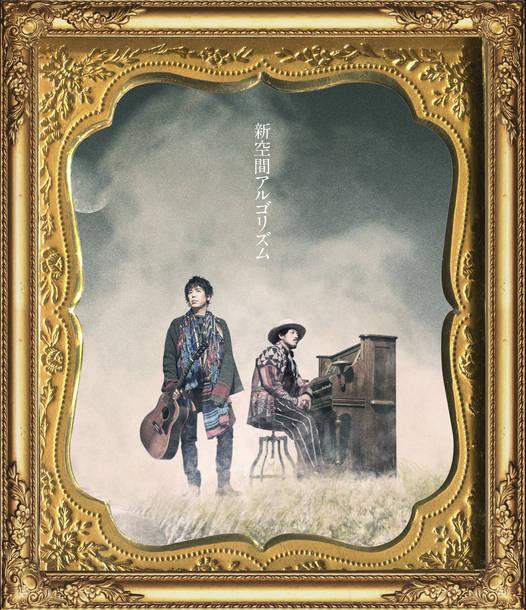 アルバム『新空間アルゴリズム』【初回限定盤(SHM-CD+DVD)】