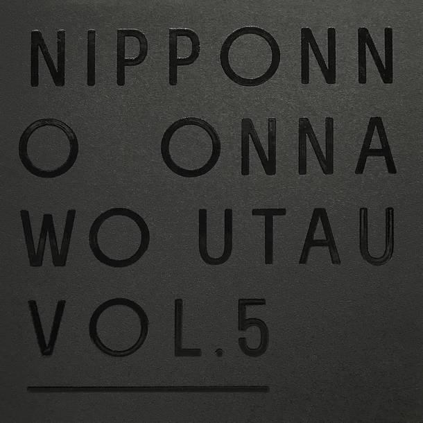 アルバム『NIPPONNO ONNAWO UTAU Vol.5』【初回限定生産盤】
