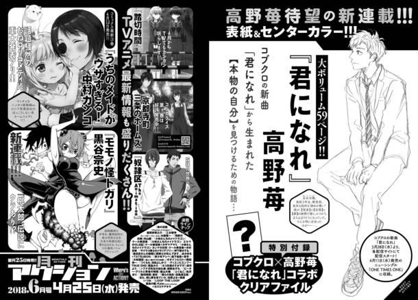 月刊青年漫画誌「月刊アクション5月号」予告