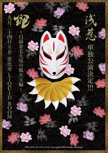 """""""浅葱""""単独公演『斑~白面金毛九尾の狐火玉編~』フライヤー"""