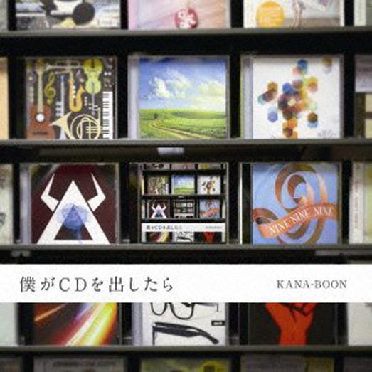 「さくらのうた」収録ミニアルバム『僕がCDを出したら』/KANA-BOON