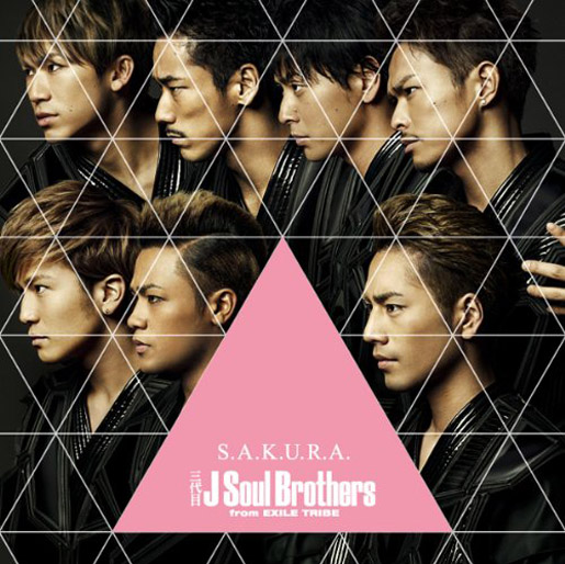 シングル「S.A.K.U.R.A.」/三代目 J Soul Brothers from EXILE TRIBE