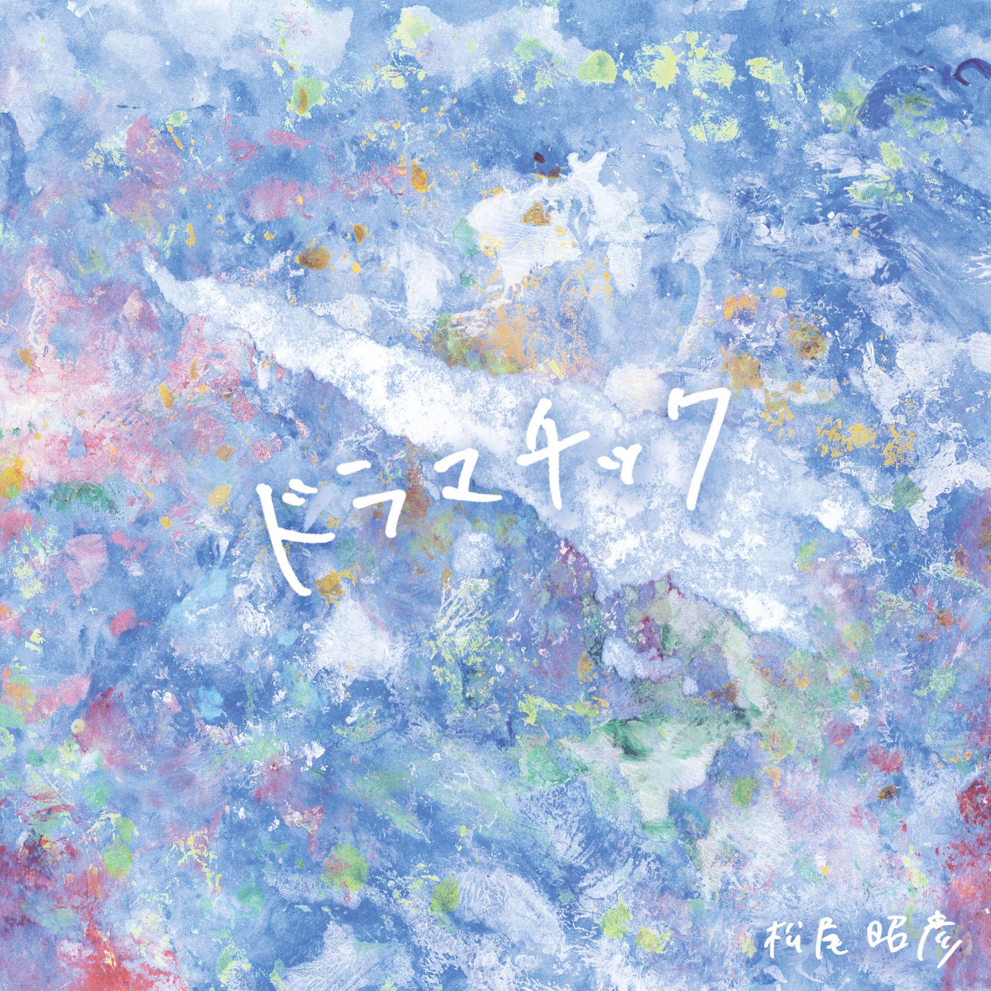 松尾昭彦、新作「ドラマチック」の全曲トレイラー公開。