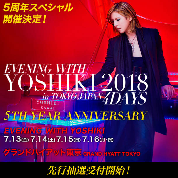 『EVENING WITH YOSHIKI 2018 IN TOKYO JAPAN 4DAYS 5TH YEAR ANNIVERSARY SPECIAL』