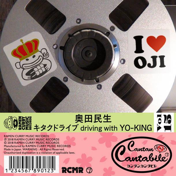 配信楽曲「キタクドライブ driving with YO-KING」