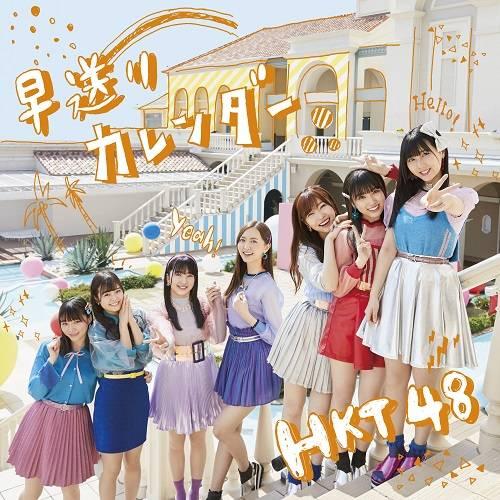 シングル「早送りカレンダー」【TYPE A】(CD+DVD)