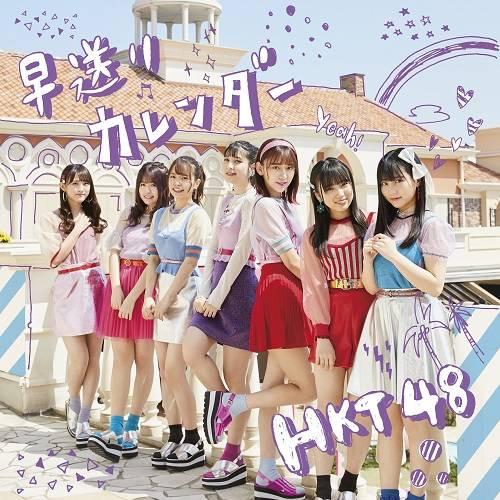シングル「早送りカレンダー」【TYPE B】(CD+DVD)