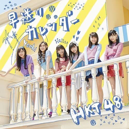 シングル「早送りカレンダー」【TYPE C】(CD+DVD)