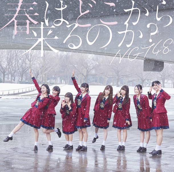シングル「春はどこから来るのか?」【Type-C CD+DVD 初回仕様】