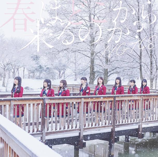 シングル「春はどこから来るのか?」【Type-A CD+DVD 初回仕様】