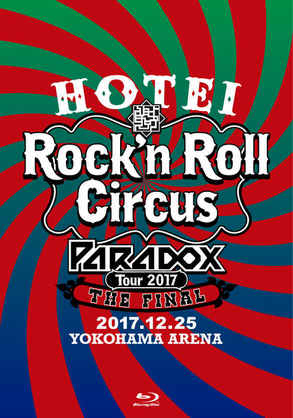 Blu-ray&DVD『HOTEI Paradox Tour 2017 The FINAL 〜Rock'n Roll Circus〜』【初回生産限定盤Blu-ray】(2CD+2BD)