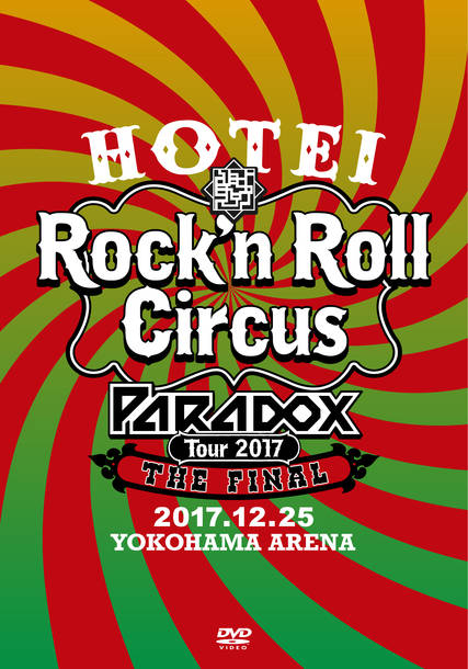 Blu-ray&DVD『HOTEI Paradox Tour 2017 The FINAL 〜Rock'n Roll Circus〜』【初回生産限定盤DVD】(2CD+2DVD)