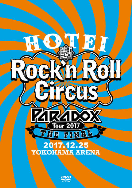 Blu-ray&DVD『HOTEI Paradox Tour 2017 The FINAL 〜Rock'n Roll Circus〜』【通常盤DVD】(2DVD)