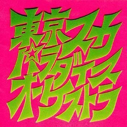 『スカパラ登場』('90)/東京スカパラダイスオーケストラ