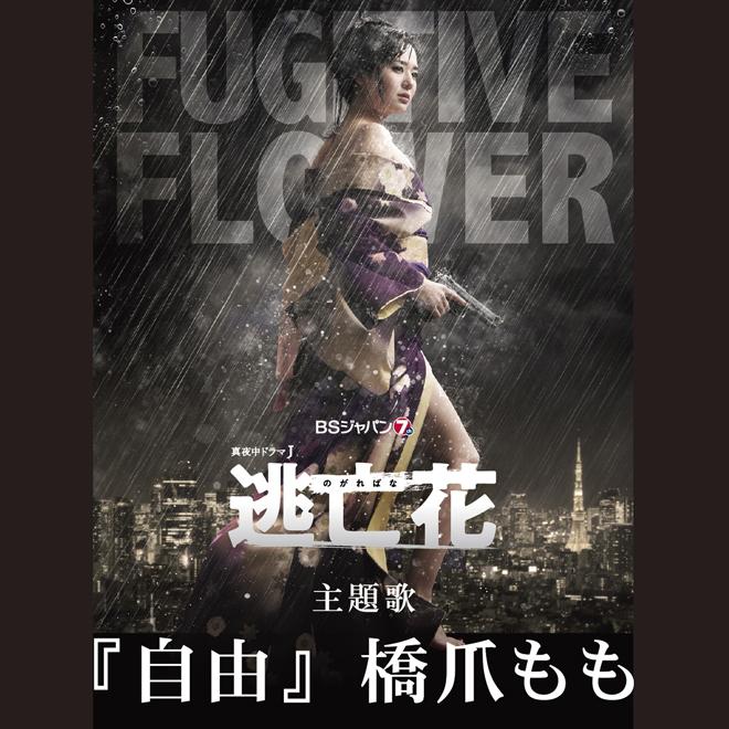 橋爪もも、蒼井そら主演ドラマ『逃亡花』主題歌を配信リリース   OKMusic