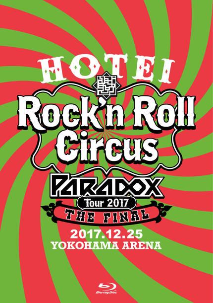 Blu-ray&DVD『HOTEI Paradox Tour 2017 The FINAL 〜Rock'n Roll Circus〜』【通常盤Blu-ray】(2BD)