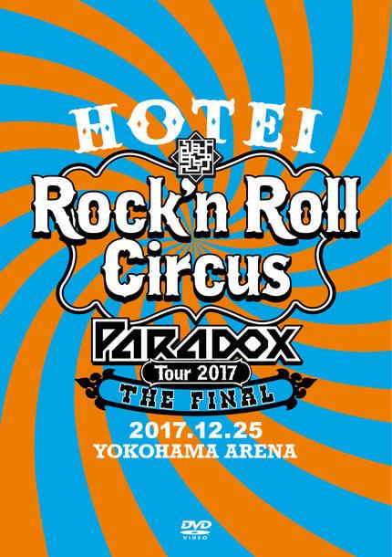 Blu-ray&DVD『HOTEI Paradox Tour 2017 The FINAL 〜Rock'n Roll Circus〜』【通常盤DVD】(2DVD)