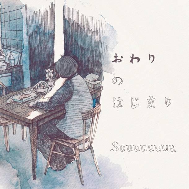 EP『おわりのはじまりe.p』