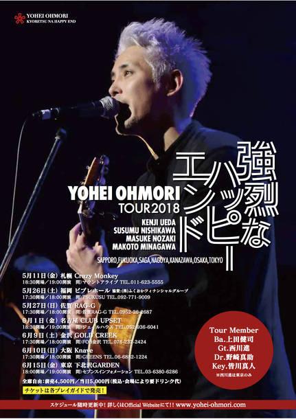 『大森洋平 TOUR 2018 「強烈なハッピーエンド」』フライヤー
