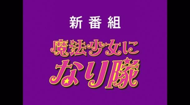 スペシャルCM「魔法少女になり隊 SPECIAL STORY SPOT -外伝-」第1話