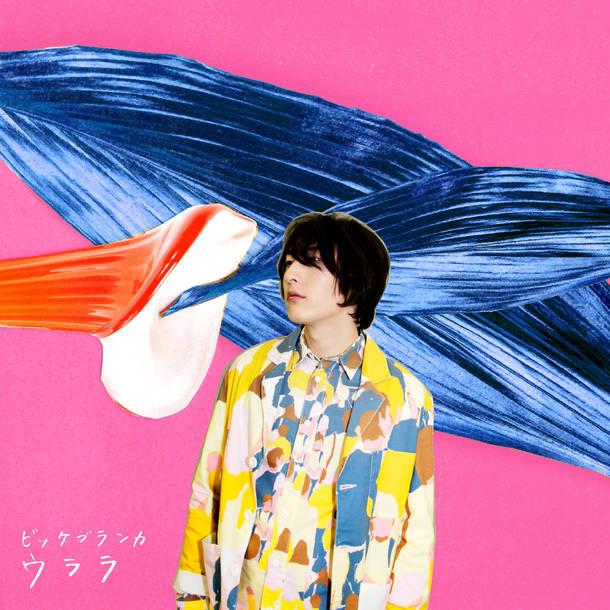 シングル「ウララ」【CD+DVD】