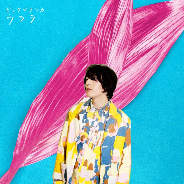 シングル「ウララ」【CD】