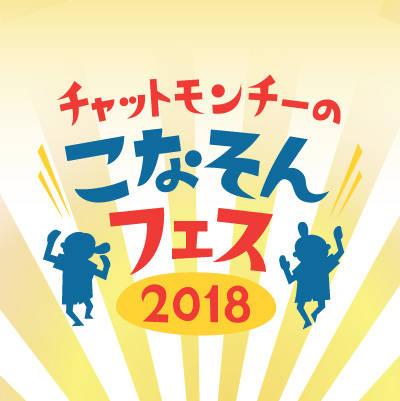 『チャットモンチーの徳島こなそんそんフェス2018 ~みな、おいでなしてよ!~』