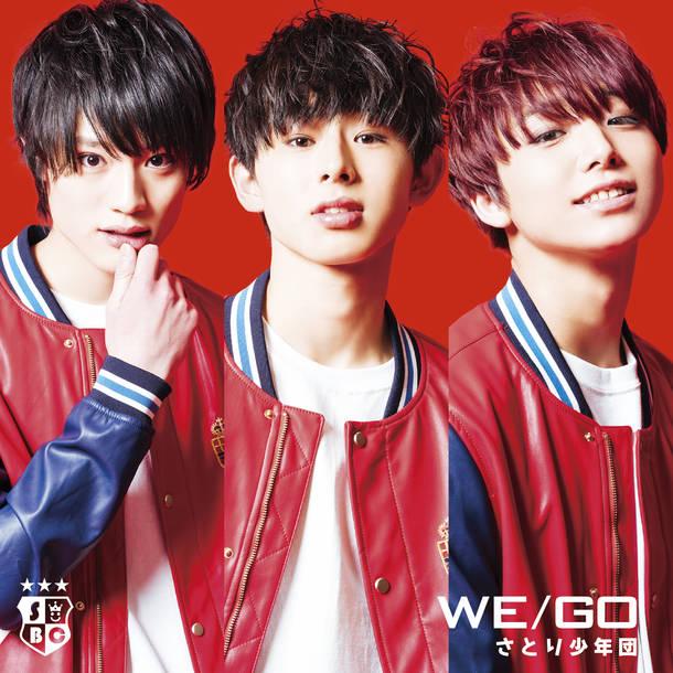 シングル「WE/GO」【TYPE-A】