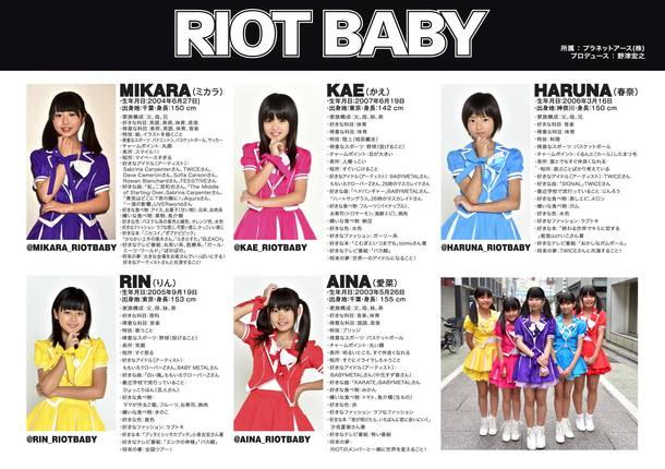 RIOT BABY フライヤー
