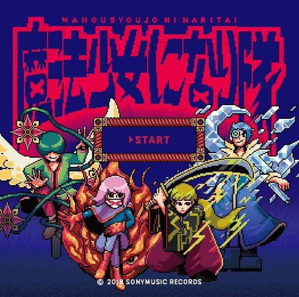 シングル「▶START」【通常盤】(CD)