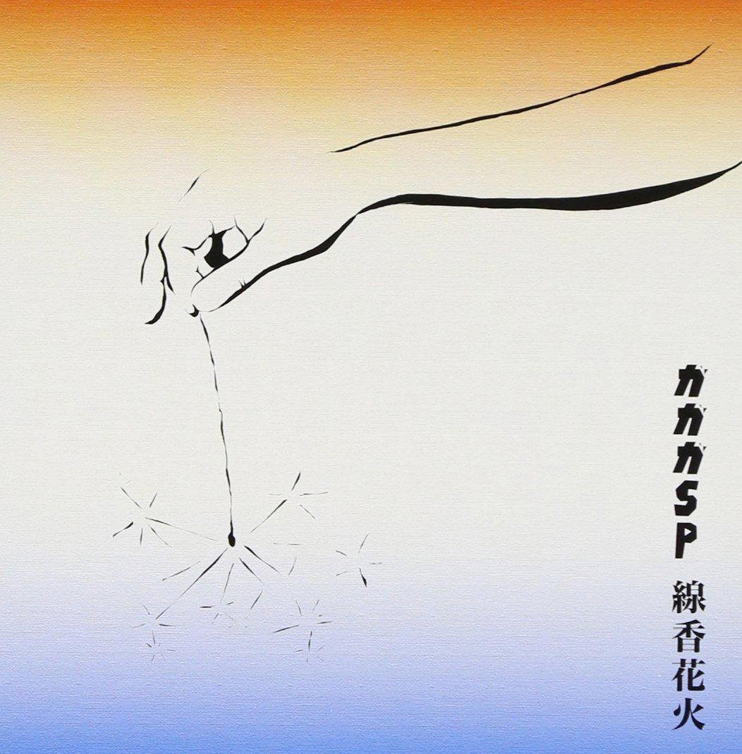 シングル「線香花火」/ガガガSP