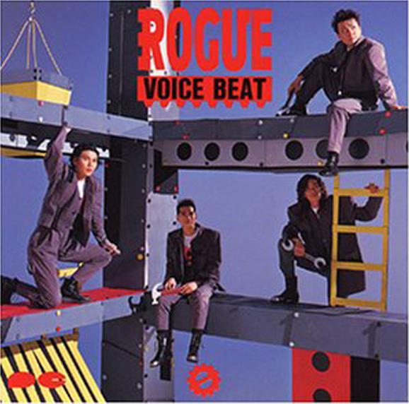 「終わりのない歌」収録アルバム『VOICE BEAT』/ROGUE