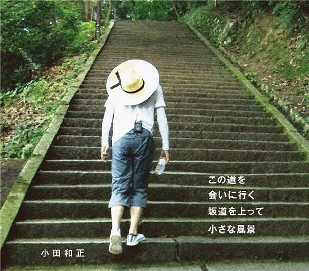 シングル「この道を / 会いに行く / 坂道を上って / 小さな風景」