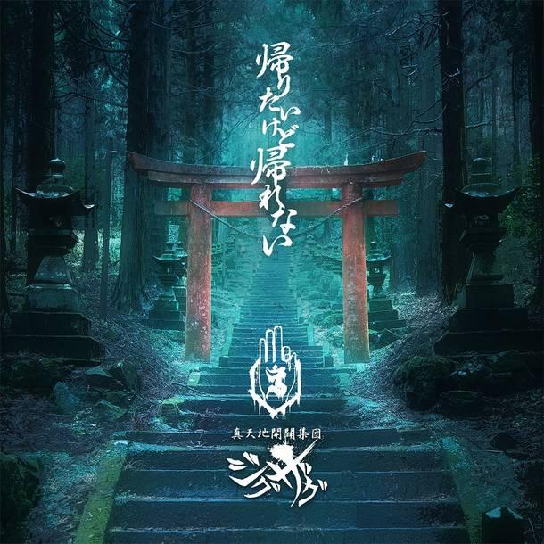 シングル「帰りたいけど帰れない」【初回限定盤】(CD+御朱印帳)