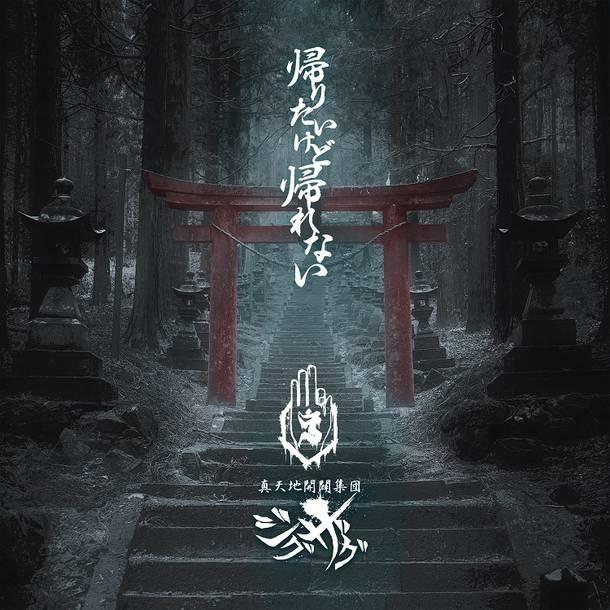 シングル「帰りたいけど帰れない」【通常盤】(CD)