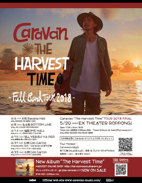 "『Caravan ""The Harvest Time"" TOUR 2018 FINAL』来場者プレゼントポスター"